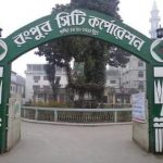রংপুর সিটি কর্পোরেশনের প্রকৌশলী'র বিরুদ্ধে অনিয়ম ও দূর্নীতির অভিযোগ